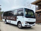 【送迎】草津温泉バスターミナルより定時運行の送迎バスをご用意
