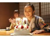 【サービス】お誕生日や記念日にケーキはいかがですか?(別途有料)