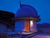 天体ドームで星空を観測