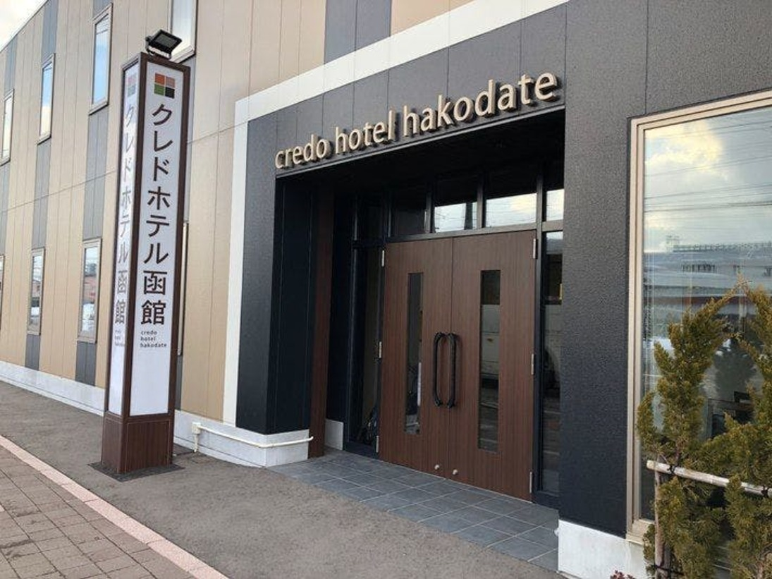 クレドホテル函館