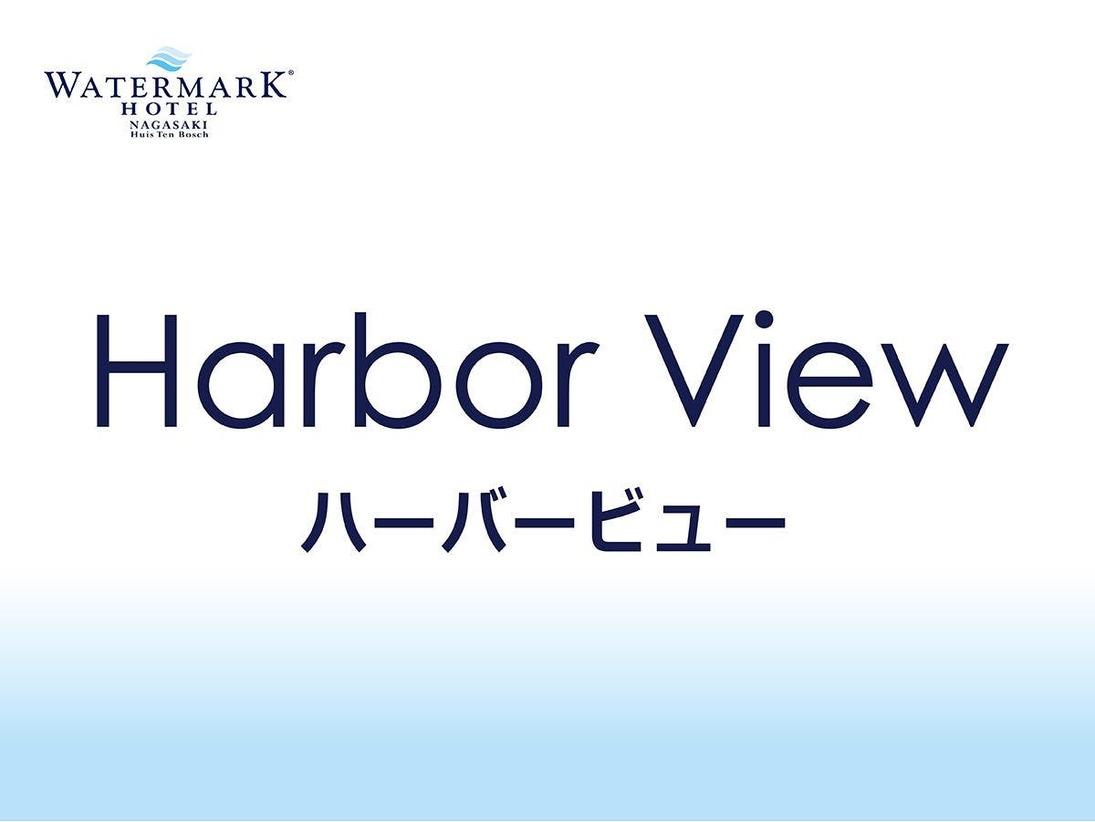 【海側】窓を見れば目の前に海が。デラックスハーバービューからの眺めは絶景です。