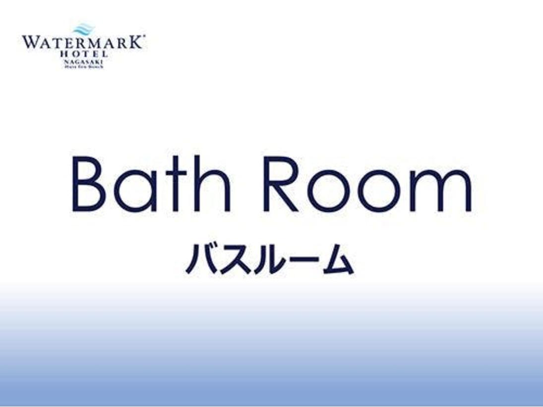 【バスルーム】広々としたバスルームで旅の疲れを癒してください