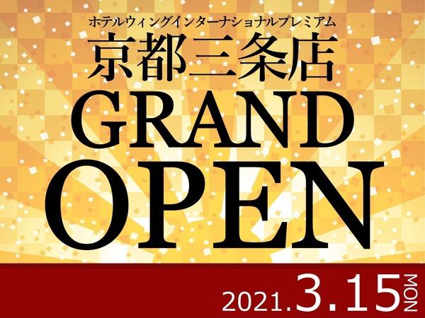 京都三条店OPEN記念