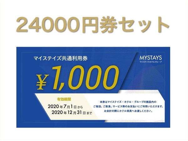 24000円券セット