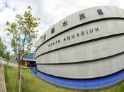 【京都水族館】ホテルから徒歩約8分、内陸型で国内最大級の水族館です。
