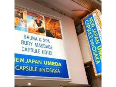 カプセルイン大阪(男性専用)