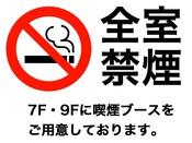 全客室禁煙となっております。喫煙される場合は、喫煙所(7階、9階)を設置しておりますので、そちらをご利用下さいませ。