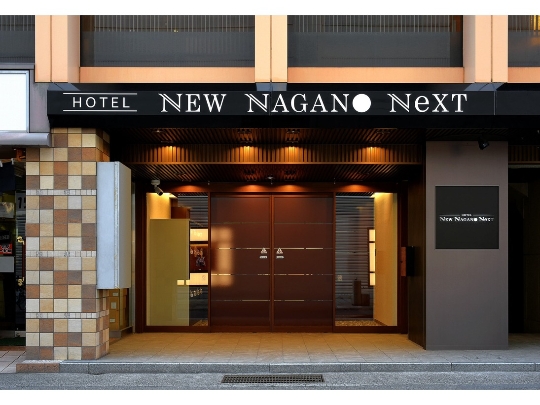 NEW NAGANO NEXT(旧 ホテル ...
