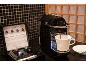 【コーヒーメーカー】~ お部屋限定アメニティ ~◆ラグジュアリータイプ◆ルーム・パルタジェ◆ルーム・en◆スイートルーム※無料