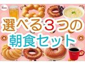 ミスタードーナツは3つのセットがあります