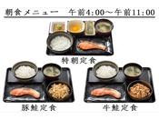 吉野家は3つの定食があります