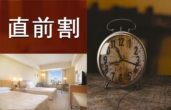 【Tポイント1%】IN16:00/OUT10:00【最大約60%OFF】直前割 (スタンダードフロア)【素泊り】