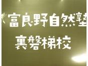 【イベント】「富良野自然塾」地球を感じ、未来を創造しよう!