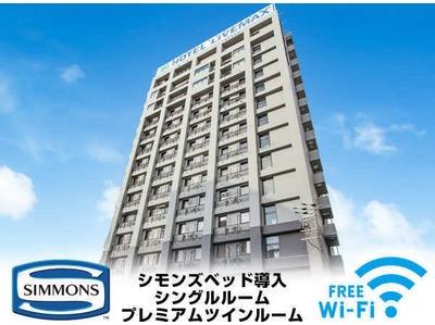 ホテルリブマックスPREMIUM姫路駅南