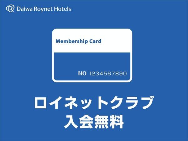 ロイネットクラブ会員入会無料