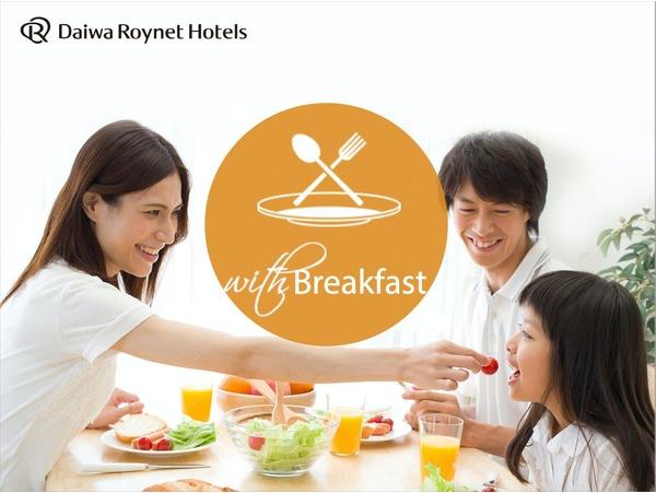 朝食付きプラン3~4
