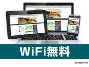 全館・全客室WiFi無料接続です!
