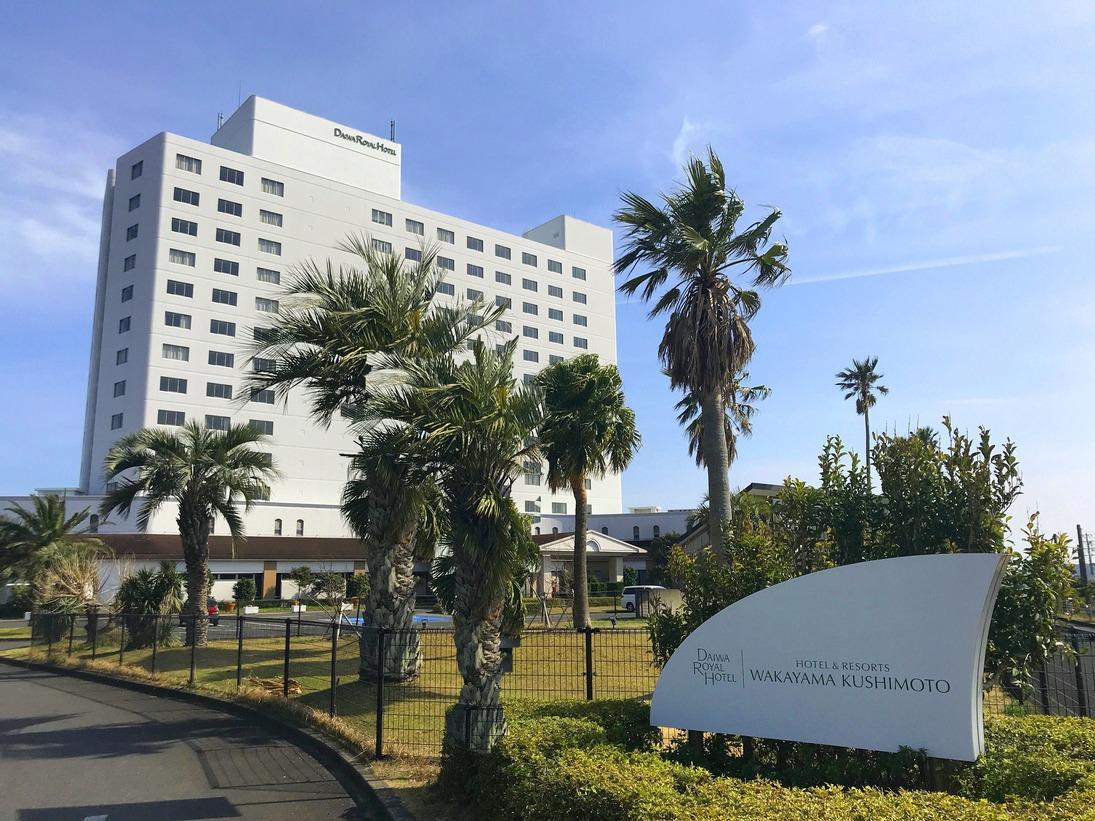 ホテル&リゾーツ 和歌山 串本 -DAIWA ROYAL HO...