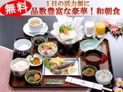 ♪お客様に大好評♪【豪華和朝食】12品(ドリンクフリー)