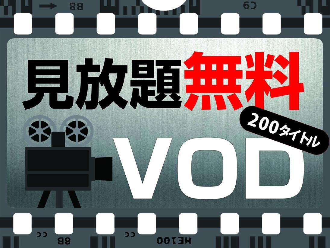 アパホテルはアパルームシアター(VOD)視聴を完全無料化致しました。洋画、邦画、その他話題の番組を200タイトル以上配信、豊富なコンテンツから観たいタイトルを選択可。早送り、巻き戻し、一時停止も対応。