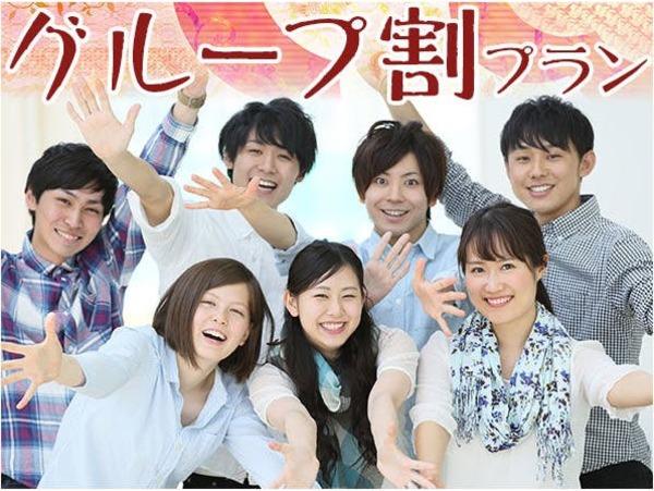 ◆グループ割プラン