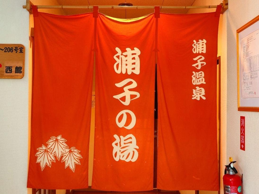 越後湯沢の「浦子の湯」