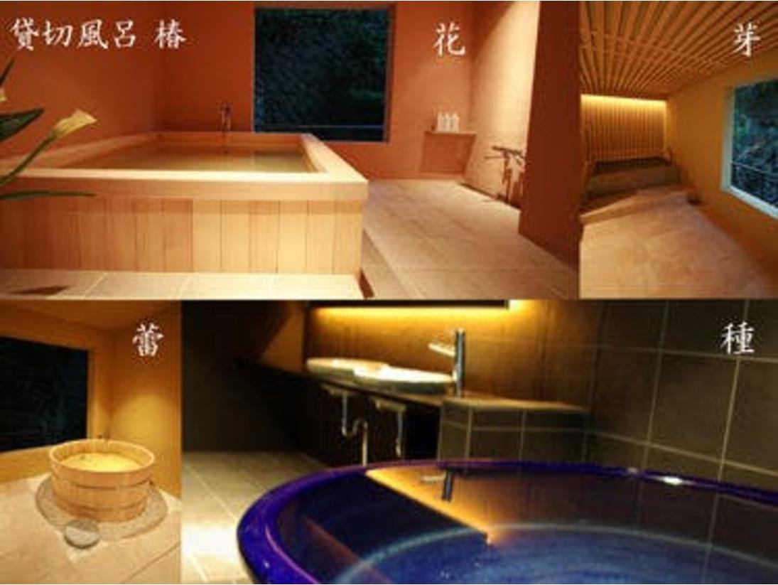 4種類の貸切風呂