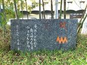 リーガロイヤルホテル京都の敷地に、かって新撰組不動堂村屯所が有りました。