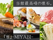 ■雅懐石-MIYABI-■新料理長が匠の技で仕上げる『当館最高峰の懐石』を心ゆくまで