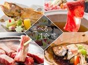 ■選べる山海グルメ■「国産牛」or「のどぐろ料理」4種のラインナップから1品をお選びいただけます♪