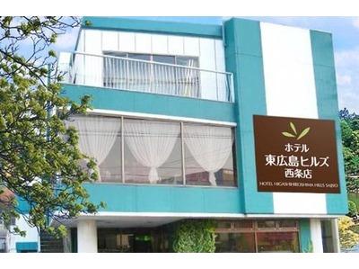 ホテル東広島ヒルズ西条店