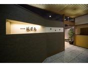 2階日本料理浜千鳥