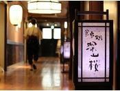 母屋通路からお食事処「深山桜」への入口は、レトロな「行灯」が目印。