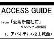 [アクセスガイド]