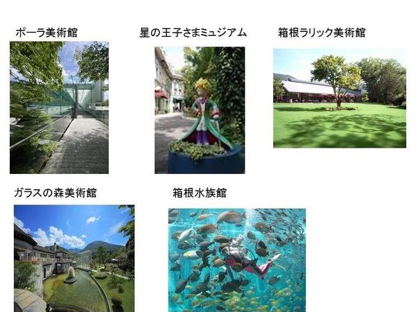 箱根観光施設