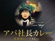 ■アパ社長カレー(モンドセレクション2013銀賞受賞)