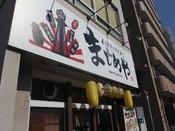 ■居酒屋まじめ屋