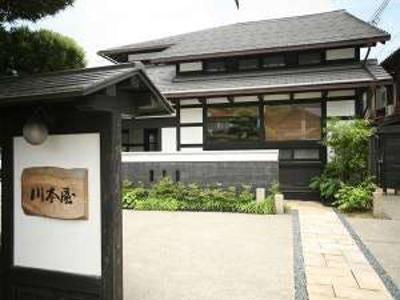 湯宿 川本屋