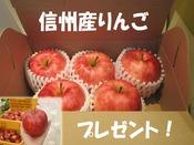 プラン特典:秋になるとホテルからご自宅へ、信州りんごのギフトが届きます。