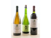 【オリジナル・グラスワイン3杯セット】ルミエスタ・マリアージュ!