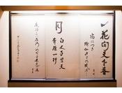 【四季の掛け軸】東大寺の長老清水公照様の書です。自館の名前である四季亭を御書き頂きました。