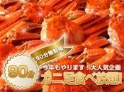 かに!カニ!蟹っ!かに足90分間食べ放題プラン登場!お腹いっぱい蟹を楽しみたいかたへ贈る♪