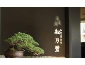 「松」は縁起がよく、最も位の高い木でございます。