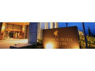 センチュリオンホテル リゾート&スパ テクノ...