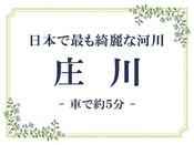 【清流・庄川】国土交通省より日本が誇る最も綺麗な河川に選ばれました。当ホテルから車で約5分。