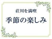【荘川高原・季節のお楽しみ】
