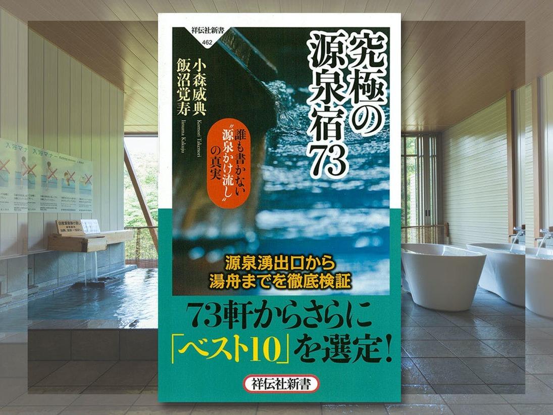 祥伝社新書より出版されております『究極の源泉宿73』に掲載され、その中の<ベスト10>に選ばれました