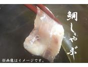 【春の味覚】鯛しゃぶイメージ