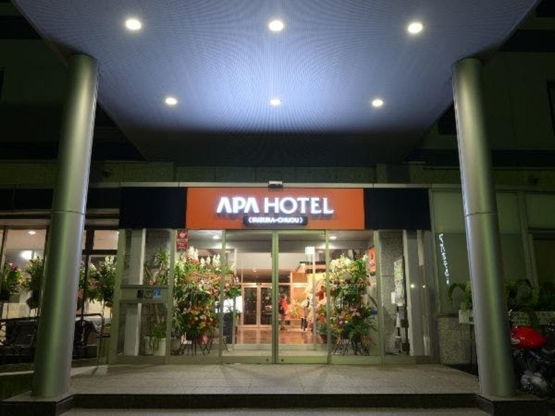 アパホテル〈鈴鹿中央〉