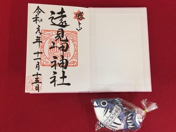 *遠見岬神社の御朱印帳プランイメージ
